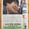 理事長訪問熊本・八代、道徳セミナー熊本、白川中学校校内研修のご案内です 2018.7.6&7.7&7.8