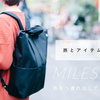 旅先へ連れ出してくれる鞄「MILESTO」| 旅とアイテム