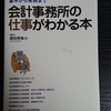 経理初心者・会計事務所初心者の必読書!「会計事務所の仕事がわかる本」で基礎知識を身に付けよう!