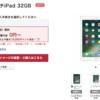 ドコモのiPad(32GB)は0円だけど実際は最低4万超