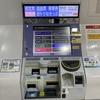 【ビジネスマン必見】JR新幹線や特急の切符を窓口に並ばずに購入する方法を写真で紹介!