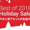 【Holiday Sale】Unityのゲーム開発を加速させるベストオブ2018!AssetStoreの大人気アセット133種類がなんと全品50%OFFが本日17:00頃からスタート!  Vol.1