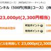 【5月末日まで】スターチャンネルで2300円分稼ぐ!お小遣いサイト経由で入会しよう!