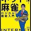 黒川さんの賭け麻雀はネットでやっていればバレなかった?のハナシ