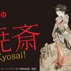 『没後130年河鍋暁斎 鬼才!Kyousai!』レポート