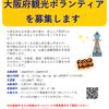 【大阪】大阪府の観光ボランティア