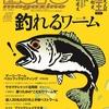 【バス釣り雑誌】釣れるワームに拘った一冊「ルアーマガジン2019年11月号」発売!