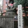 新宿の地蔵菩薩