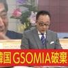 GSOMIA失効を回避 韓国決定、日本に伝達【Yahoo掲示板・ヤフコメ抜粋】