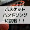 「雨の日の過ごし方」!? 「バスケ ハンドリング」で検索!!
