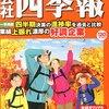 四季報(2015年秋号)発売。