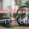 「Amazon Music Unlimited」体験レビュー!「prime music」では満足できない方へ!!