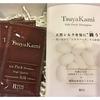 TsuyaKami 艶髪シャンプー 〜BLOOM BOX7月より〜