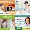 【比較】無料体験オンライン英語レッスンオススメ【4選】全部受けても問題なし!