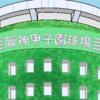 tn5.甲子園(1)大会の魅力