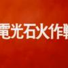 ウルトラマン「電光石火作戦」放映第9話