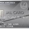 【終了しました】ハピタス案件!JALアメリカン・エキスプレス・カードで18,000ポイント!