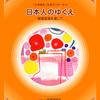 「心を探る」生き方リサーチ④ 日本人のゆくえ―倫理意識を通して