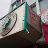 横須賀バーガー食べてきた!