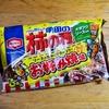 柿の種お好み焼き味。10月10日は「お好み焼きの日」「柿の種の日」。広島のオタフクソースと、新潟の亀田製菓がコラボ!