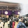 【京都】今年は節分四方参りをしてみました♡【厄除け】