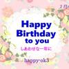 2 月4 日お誕生日おめでとうございます!