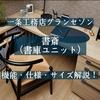【内装】グランセゾン書斎(書庫ユニット)機能・仕様・サイズ、メリット・デメリットを詳しく解説!