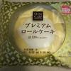 非常にシンプルなロールケーキ 『ローソン Uchi Cafe SWEETS プレミアムロールケーキ』 を食べてみました。