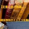 【定番も読み放題!】おすすめの雑誌無料サイト7つを徹底比較!【安全】