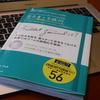 【お勧め本】ロイヒトトゥルム1917ではじめる『箇条書き手帳術』を読んでみよう!