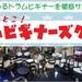 ドラムビギナーズ倶楽部 Vol.9 開催!!