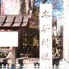 今度こそ、幸村自刃の地。「真田丸」最終回記念散歩