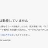【調査】ERR_BLOCKED_BY_XSS_AUDITOR 原因調査