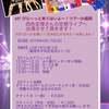 15日渋谷円山町にて16時からアイドルライブ撮影のエキストラ募集中