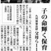 九州保育合同研究集会に参加