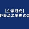 【製薬企業研究】小野薬品工業株式会社