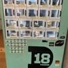 珍しい自動販売機