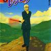 【1990年代】週刊少年ジャンプ連載作品を振り返る その⑨【最終回】