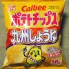 カルビー ポテトチップス 九州しょうゆ