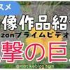 アニメオススメ!【進撃の巨人】