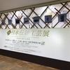 2019年9月19日(木)/日本橋三越本店/丸善・丸の内本店