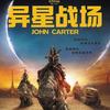 映画『ジョン・カーター』の感想