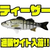 【SIGNAL】ジャイアントスイムベイト「ティーザー」通販サイト入荷!