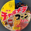 明星 チャルメラ コーンとんこつラーメン 89+税円