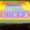 【初代王者、帰還】ドッジボール全国大会石川県予選