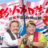 「釣りバカ日誌 Season2 新米社員 浜崎伝助」第3話 感想