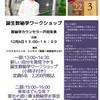 【開催決定!】12月6日(日)愛知県一宮駅徒歩6分 数秘学ワークショップ・お茶会を開催します!
