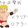 お天気駄洒落1コマ漫画#2「熱中症警戒・・・」