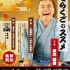 """「噺-HANASHI-」に「おてらくごのススメ」の情報が掲載されました """"OTERAKUGO NO SUSUME"""" on a website """"HANASHI"""""""