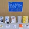 池上彰さん特設コーナーを設置(中央図書館)
